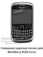 Глянцевая защитная пленка для BlackBerry 8520 Curve