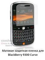 Матовая защитная пленка для BlackBerry 9300 Curve