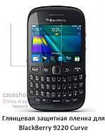 Глянцевая защитная пленка для BlackBerry 9220 Curve