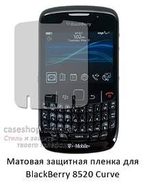 Матовая защитная пленка для BlackBerry 8520 Curve
