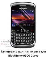 Глянцевая защитная пленка для BlackBerry 9300 Curve