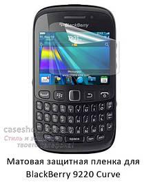 Матовая защитная пленка для BlackBerry 9220 Curve