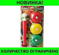 Вакуумная система ВАКС для концервации! Распродажа