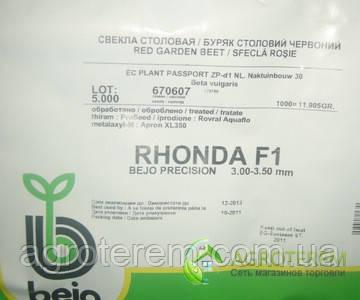 Свекла Ронда RHONDA F1 5000с