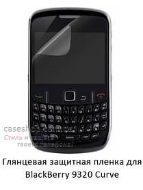 Глянцевая защитная пленка на BlackBerry 9320 Curve