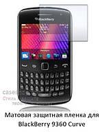 Матовая защитная пленка для BlackBerry 9360 Curve