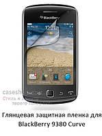 Глянцевая защитная пленка для BlackBerry 9380 Curve