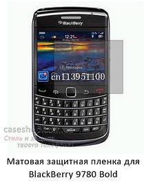 Матовая защитная пленка для BlackBerry 9780 Bold