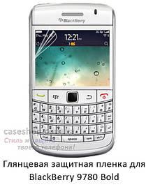 Глянцевая защитная пленка для BlackBerry 9780 Bold