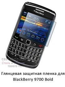 Глянцевая защитная пленка для BlackBerry 9700 Bold