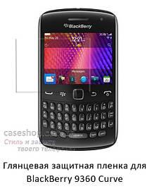 Глянцевая защитная пленка на BlackBerry 9360 Curve