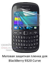 Матовая защитная пленка на BlackBerry 9320 Curve