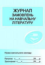 Журнал замовлень на навчальну літературу.