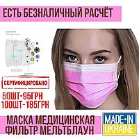 Маски медицинские трёхслойные РОЗОВЫЕ с фильтром (МЕЛЬТБЛАУН), маска медична з фільтром та зажимом для носу