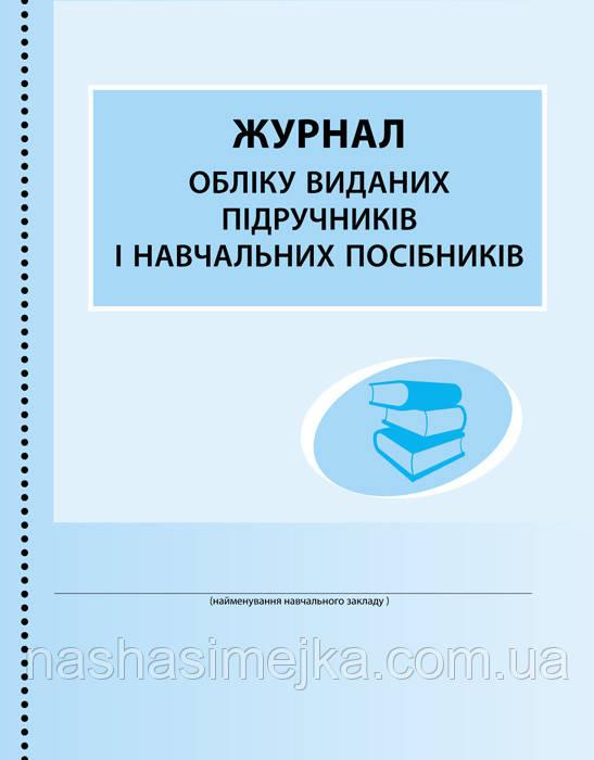 Журнал обліку виданих підручників і навчальних посібників.