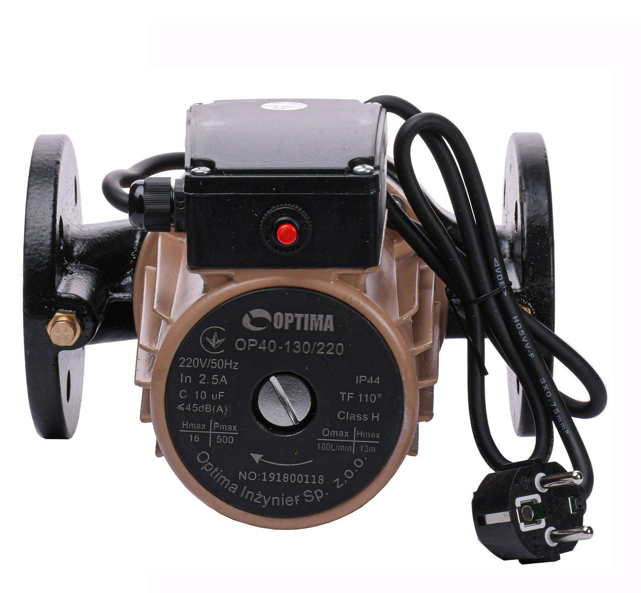Насос циркуляционный фланцевый Optima OP40-130 220 мм + кабель с вилкой