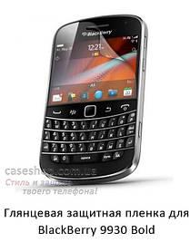 Глянцевая защитная пленка для BlackBerry 9930 Bold