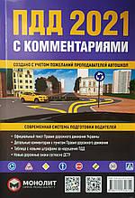 ПДР 2021 З КОМЕНТАРЯМИ видання 24 - е