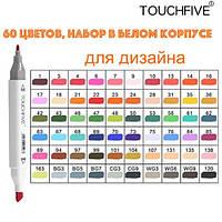 TOUCHFIVE маркеры  60 цветов, палитра Animation дизайнер, скетчинг, hs00024, фото 1