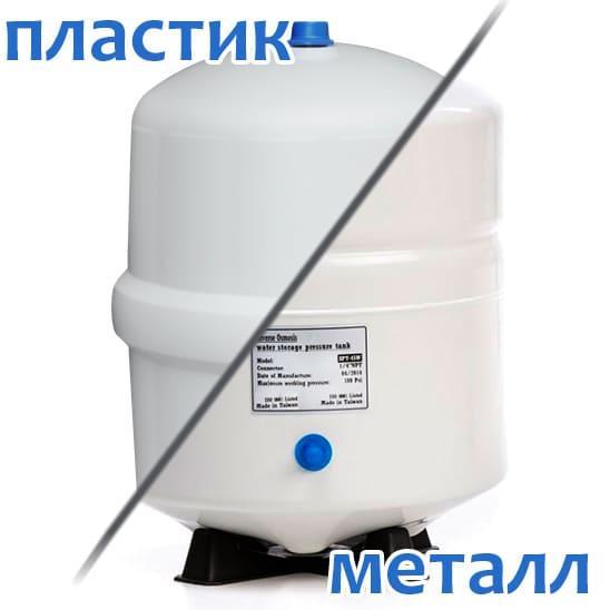 Изображение бака для обратного осмоса пластик/металл
