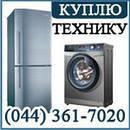 Купівля побутової техніки: пральних машин, мікрохвильовок, холодильників, кондиціонерів та інших видів