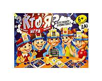 Настольная игра викторина Danko Toys Кто Я 168 карточек игрушки для мальчика девочки детские развивающие