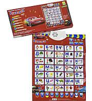 Плакат обучающий 7290 Букварик игрушки для мальчика девочки детские развивающие интерактивные игрушки для