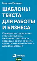 Ильяхов М. Шаблоны текста для работы и бизнеса: Коммерческие предложения, письма сотрудникам и клиентам,