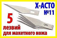 Макетный нож лезвия 5шт №11 X-ACTO модельный нож цанговый зажим хобби моделирование цанга