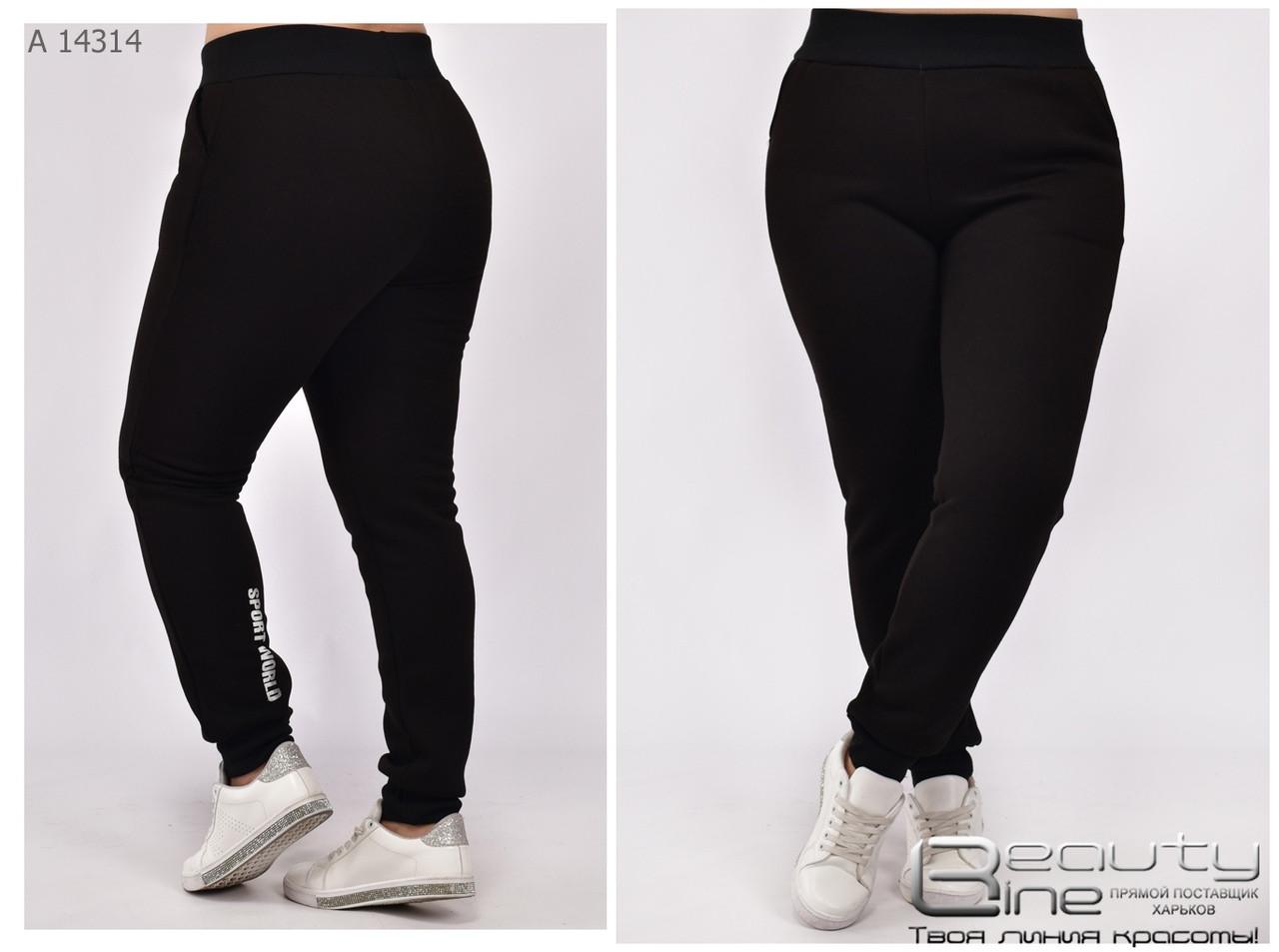 Женские осенние брюки в большом размере классика Размеры 50,52,54,56