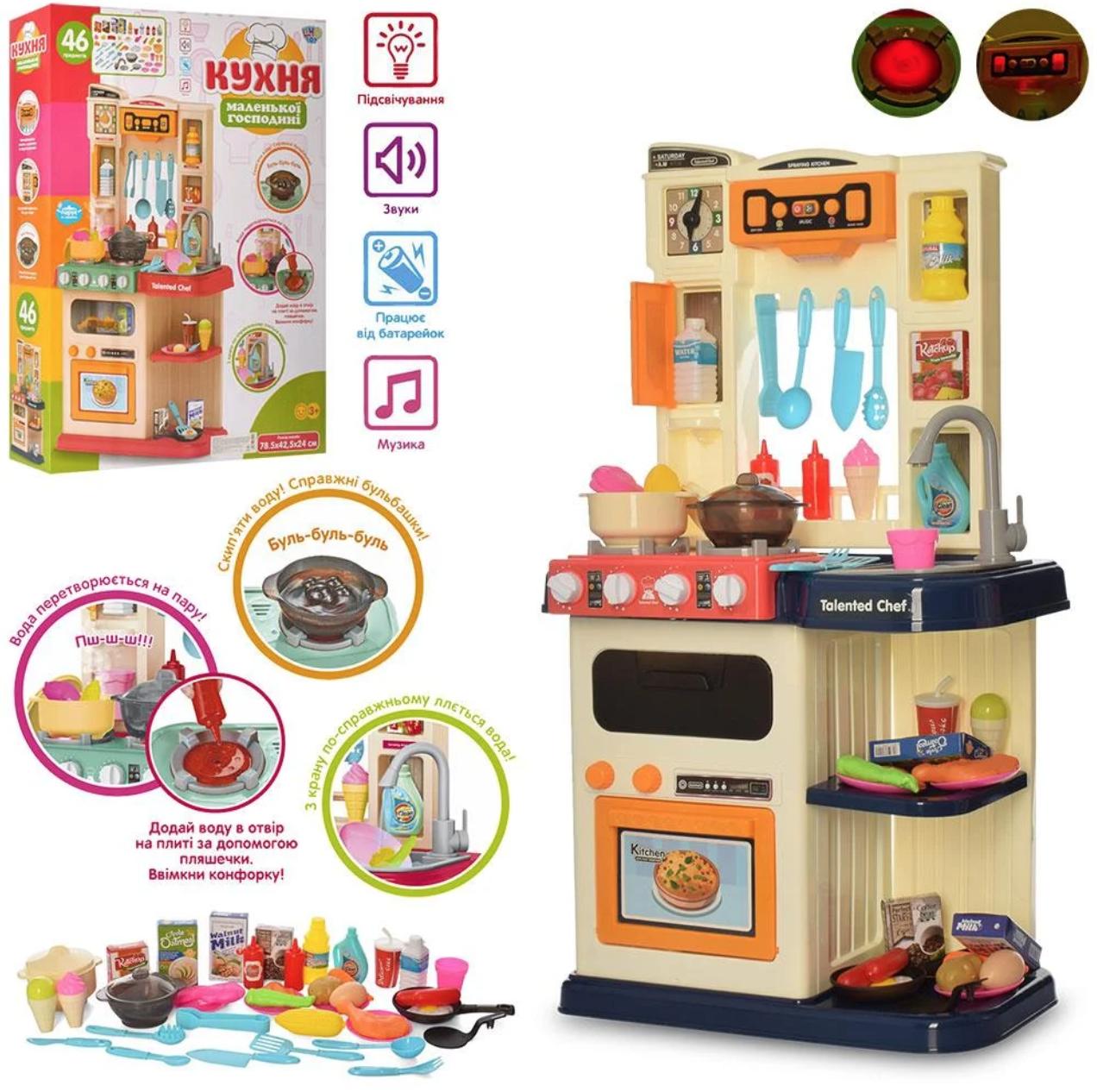 Детская игровая кухня 922-116