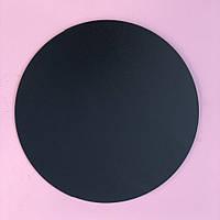 Подложка ДВП черная (круг, 25 см.) 1 шт.