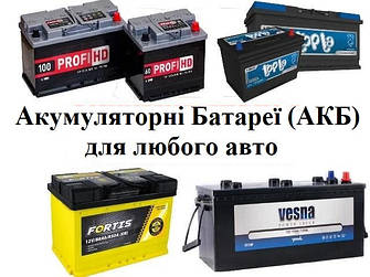 Аккумуляторные Батареи (АКБ) Автомобильные
