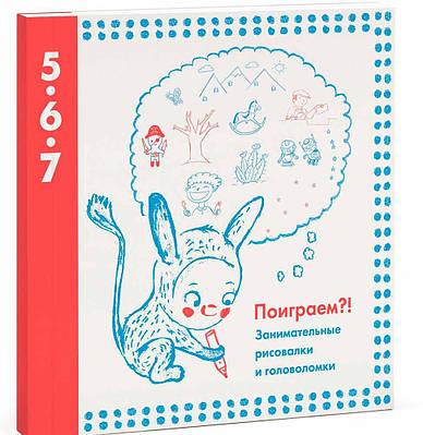 Поиграем?! Занимательные рисовалки и головоломки Манн, Иванов и Фербер (978-5-00057-159-0)