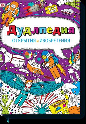 Дудлпедия. Открытия и изобретения Манн, Иванов и Фербер (978-5-00057-580-2)