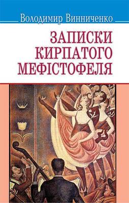 Записки Кирпатого Мефiстофеля