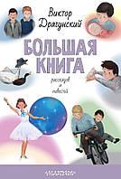 Большая книга рассказов и повестей АСТ (978-5-17-108219-2)
