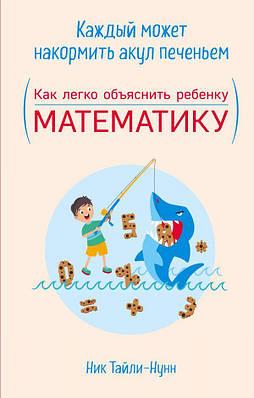 Каждый может накормить акул печеньем. Как легко объяснить ребенку математику
