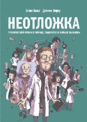 Неотложка. Графический роман о врачах, пациентах и борьбе за жизнь Манн, Иванов и Фербер (978-5-00117-810-1)