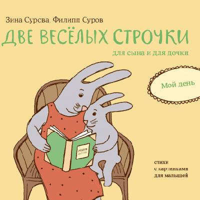 Две веселых строчки для сына и для дочки. Мой день Манн, Иванов и Фербер (978-5-00117-548-3)