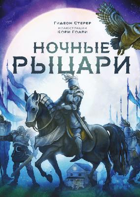 Ночные рыцари (978-5-00117-846-0)