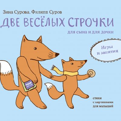 Две веселых строчки для сына и для дочки. Игры и занятия Манн Иванов и Фербер (978-5-00117-549-0)