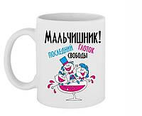 Чашка Мальчишник