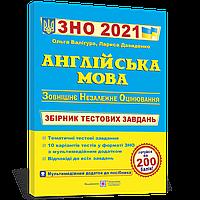 ЗНО 2021 Англійська мова Збірник тестових завдань для підготовки до ЗНО та ДПА 2021 Валігура О. Давиденко Л