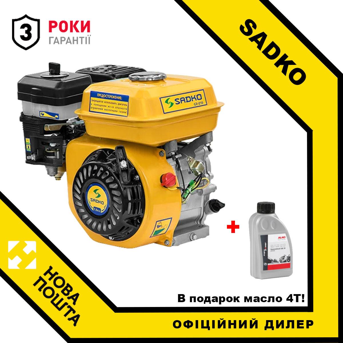 Двигун бензиновий Sadko GE-440 + в подарок масло 4Т!