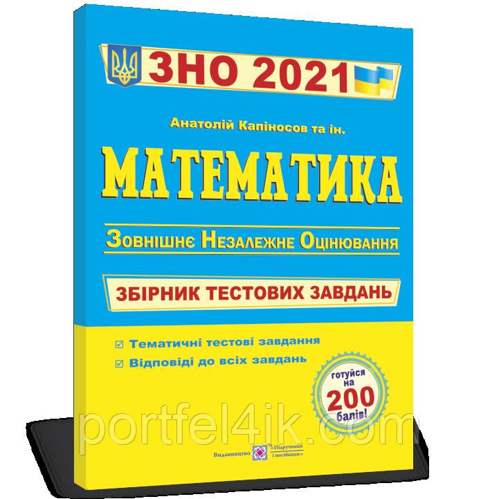 ЗНО 2021 Математика Збірник тестових завдань для підготовки до ЗНО та ДПА 2021 Капіносов А.