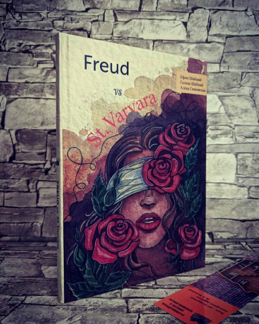 "Книга ""Freud vs St. Varvara"" («Фрейд и Святая Варвара») Ефим и Галина Шабшай, Алена Гияновская"