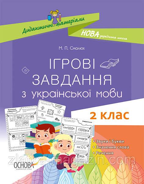 Смалюх М.П. НУШ Ігрові завдання з української мови. 2-й клас