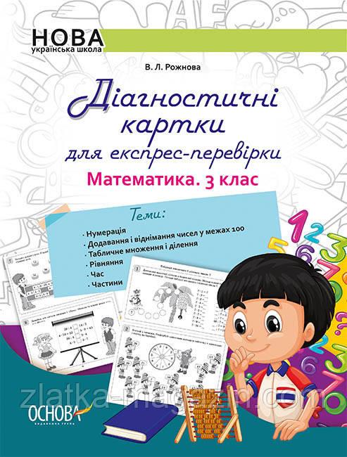 Рожнова В.Л. НУШ Діагностичні картки для експрес-перевірки. Математика. 3 клас
