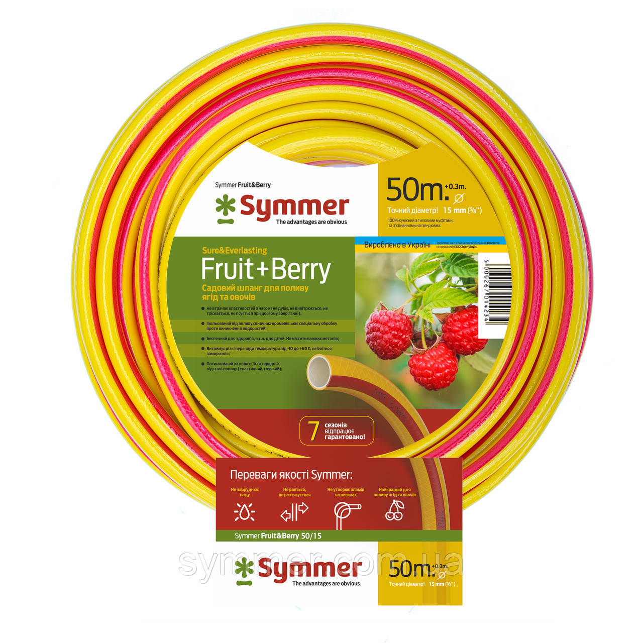 """Пищевой садовый шланг для полива SYMMER GARDEN """"Fruit+Berry""""  5/8"""" 50м"""